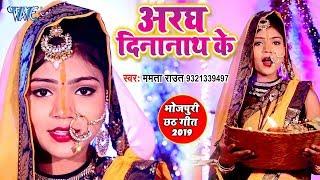 Mamta Raut का यह छठ गीत हर घर में बज रहा है | Aragh Dinanath Ke | Bhojpuri Chhath Geet