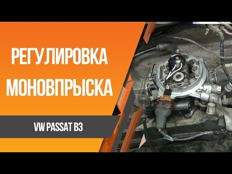Passat b3 mono Регулировка моновпрыска и ремонт генератора