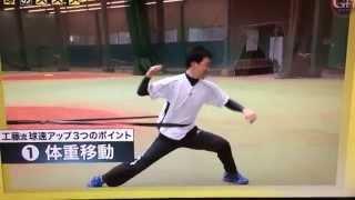 【野球】工藤公康の球速アップの方法part3 thumbnail