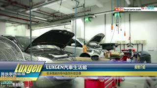 Luxgen ForYou服務體驗