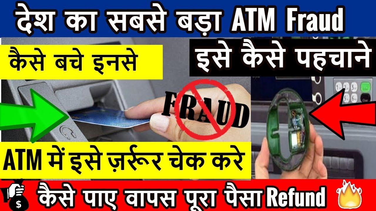 Biggest ATM Fraud in India |How Does ATM Skimming Work? Tips For Your Card  Safety