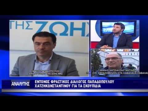 Έντονος φραστικός διάλογος Μ.Παπαδόπουλου - Χατζηκωνσταντίνου για τα σκουπίδια - Αναλυτής