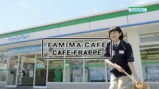 【菊池亜希子(きくちあきこ)】出演CM ファミマカフェ「真夏のフラッペ...