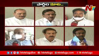 AP Political Parties Various Comments Over Local Body Elections | NTV
