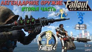 ТОП Легендарное Оружие из Fallout New Vegas в Fallout 4 2-Часть