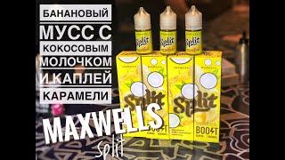 Первыми пробуем САМЫЙ новый вкус от Maxwells - Split 🔥