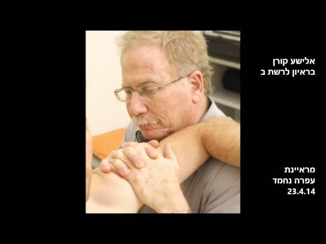 אלישע קורן מתראיין על פיזיותרפיה בתוכנית הבריאות של רשת ב' 23.4.14