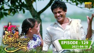 Sihina Genena Kumariye | Episode 129 | 2021-04-18 Thumbnail
