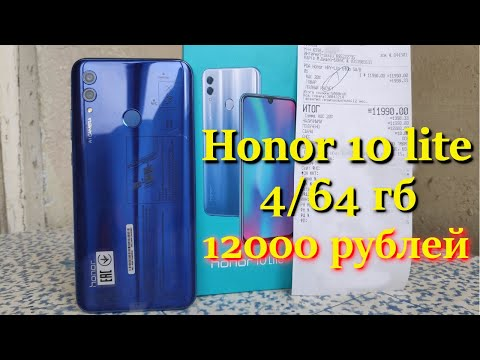 Honor 10 Lite распаковка. Honor 10 Lite 3/64ГБ