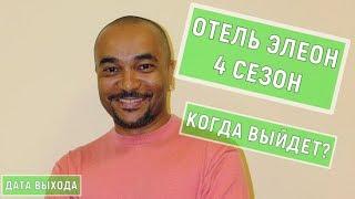 ОТЕЛЬ ЭЛЕОН 4 СЕЗОН, ДАТА ВЫХОДА СЕРИАЛА