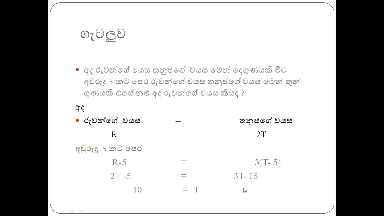 Lesson 1 IQ Questions Related to Ages (Sinhala)
