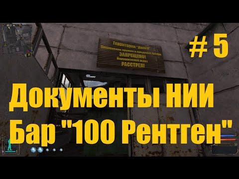Прохождение СТАЛКЕР Тень Чернобыля - Часть 5: Документы НИИ, бар 100 Рентген.