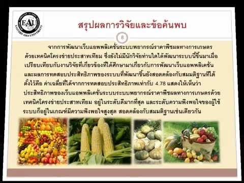 Agricultural Products Management System