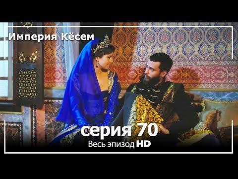 Великолепный век Империя Кёсем серия 70