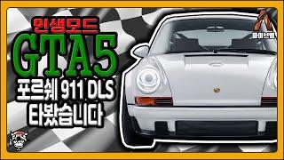 GTA5 RP 인생모드 스포츠카 포르쉐 911 dls …