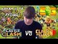 Какая игра лучше Castle Clash Vs Clash Of Clans mp3