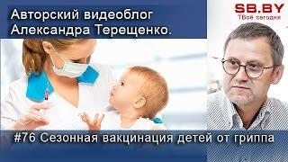 Сезонная вакцинация детей от гриппа