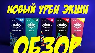 ОБЗОР URBN ACTION — 5 максимально вкусных премиум-жидкостей по 400 руб. за 60 мл.