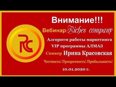 #Riches Company /АЛГОРИТМЫ РАБОТЫ МАРКЕТИНГА VIP программы АЛМАЗ