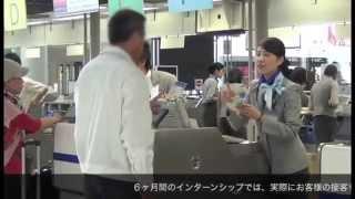 中日本航空専門学校 エアポートサービス科のインターンシップ生が活躍す...