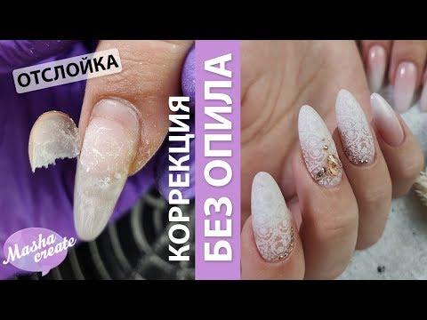 Переношенные ногти! Коррекция нарощенных ногтей БЕЗ ОПИЛА. Свадебный маникюр с градиентом Cosmoprofi