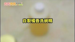 居家清潔.自製橘香洗碗精 媽媽寶寶MOM TV