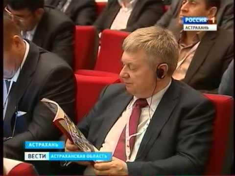 В рамках четвёртого Каспийского саммита, в Астрахани стартовал и каспийский бизнес-форум