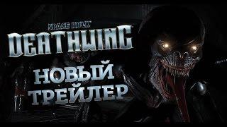 Новый трейлер шутера Space Hulk: Deathwing