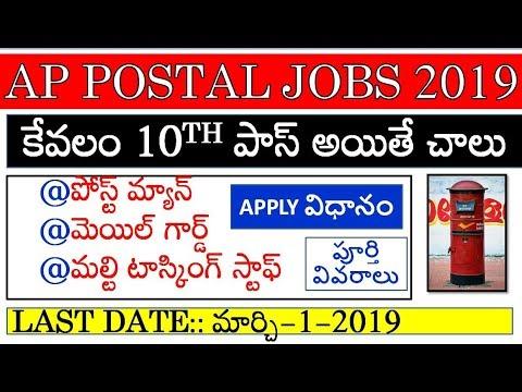 ap postal jobs 2019 telugu||AP Postman&Mailguard&MTS JOBS|AP POSTAL NOTIFICATION 2019|Job search