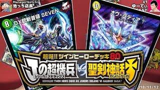 【#デュエマ】超誕!!ツインヒーローデッキ80 Jの超機兵 VS 聖剣神話†で早速対戦!【#DM】