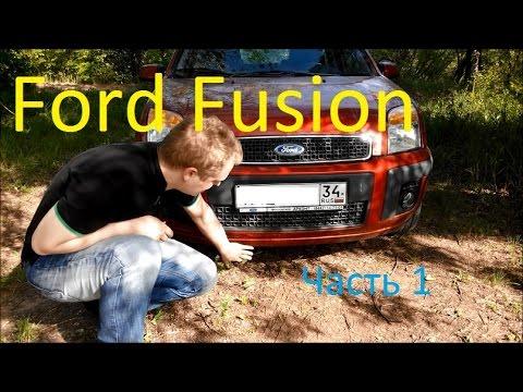 Ford Fusion : отзыв владельца, плюсы и минусы, опыт эксплуатации (часть 1)