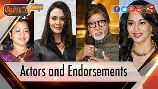 Nerpada Pesu 30-08-2016 Actors and Endorsements – Puthiya Thalaimurai tv Show