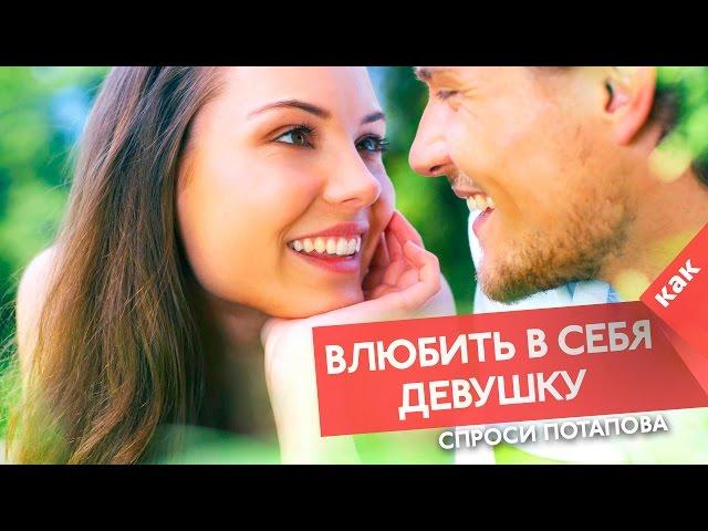 Как Влюбить В Себя Знакомого Парня Психология