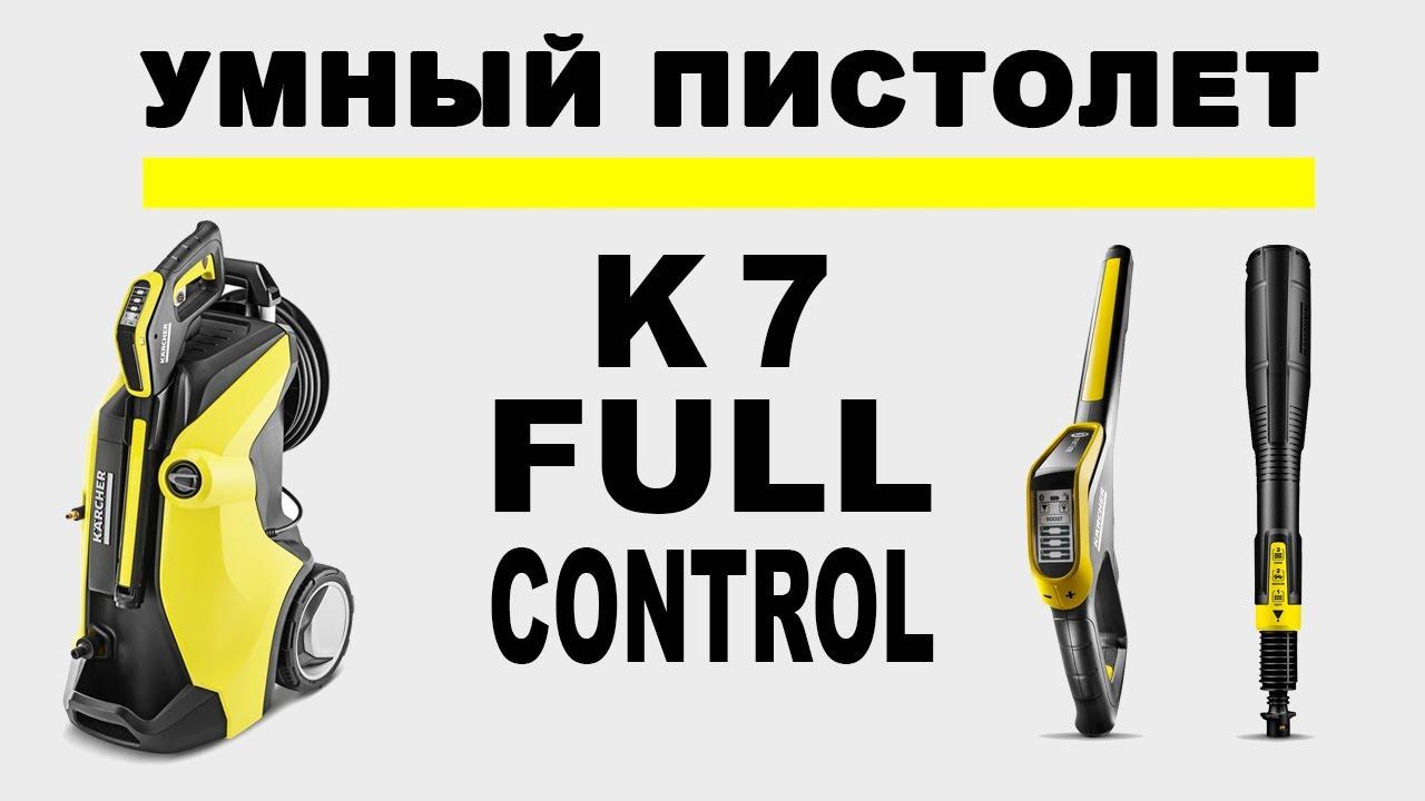 Слишком умный пистолет на КЁРХЕР К7