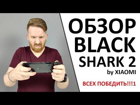 Обзор Xiaomi Black Shark 2.