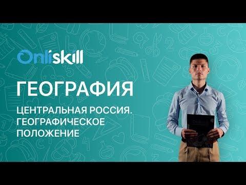 География 9 класс: Центральная Россия. Географическое положение
