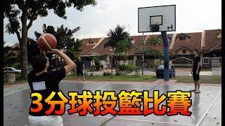 【籃球】3分球投籃比賽!誰是神射手?!