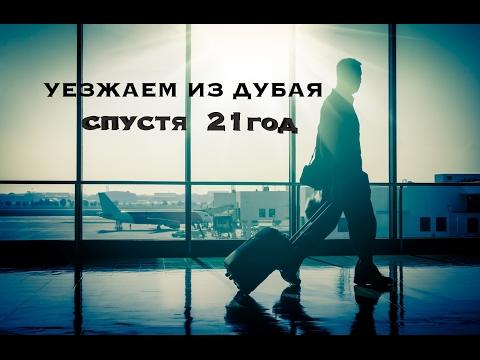 21 ГОД В ДУБАЕ / УЕЗЖАЕМ ИЗ ДУБАЯ / НЕ МНОГО О ЛИЧНОМ / ЖИЗНь В ДУБАЕ