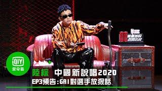 《中國新說唱2020》EP03預告:搶人大戰持續開打 GAI對選手放狠話 愛奇藝台灣站