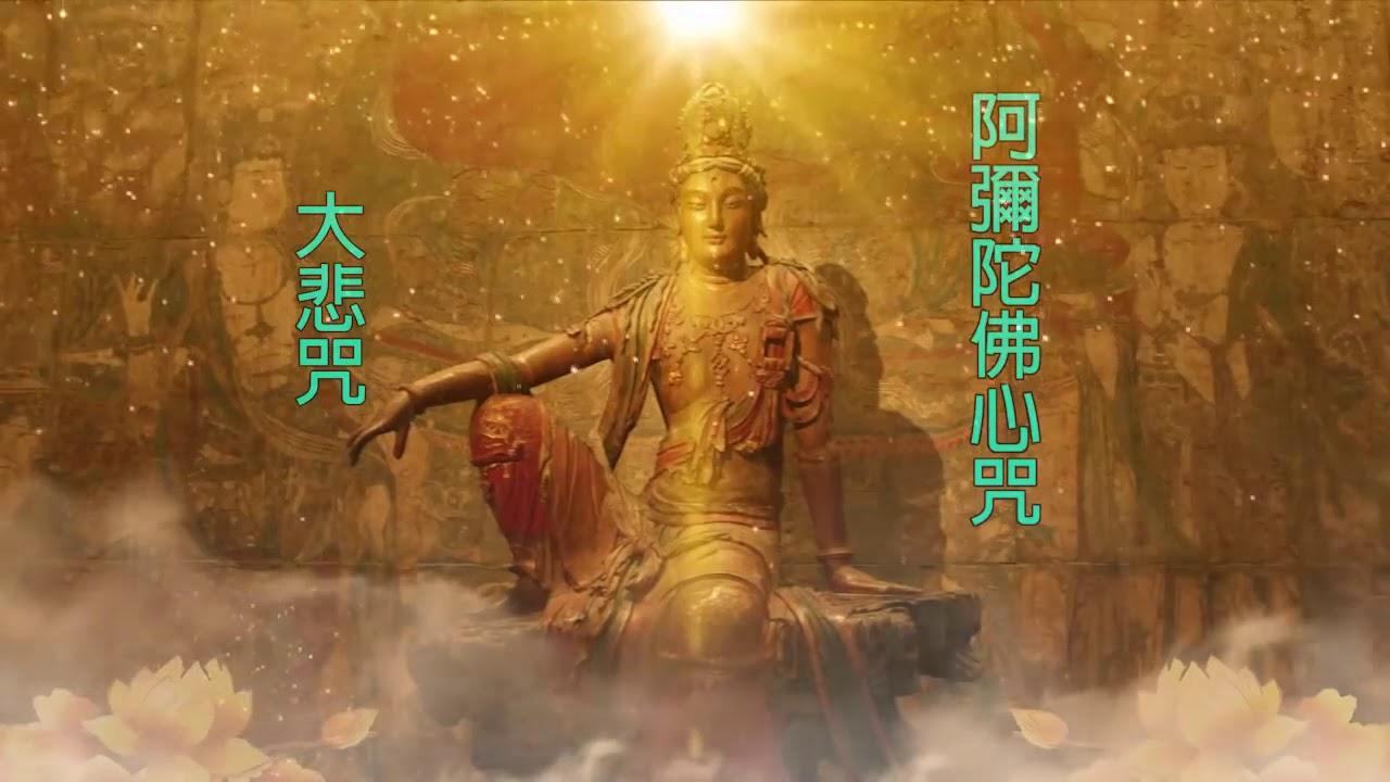 【心經】 純正的佛教音樂 恢復頭腦 最好的佛教音樂 專幫助窮人 精選佛教歌曲 佛曲 最好聽版本 佛陀將永遠 ...