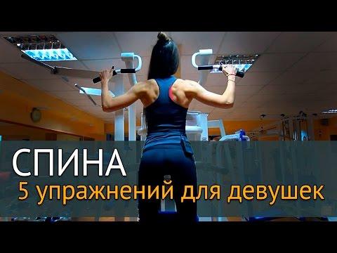 Упражнения для мышц спины для девушек