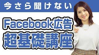 【2021年版】ゼロからわかる!Facebook広告の基礎と最新トレンド講座【#01】 screenshot 3