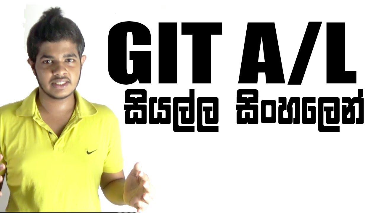 GIT A/L Sinhala - Full Syllabus