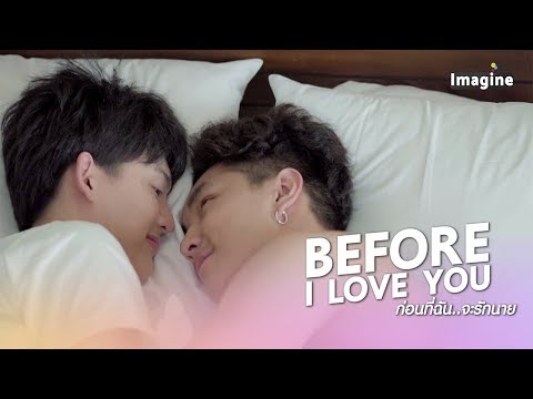 Before I Love You ก่อนที่ฉันจะรักนาย PhuXTawan (ENG sub) Mp3