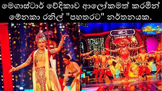 Menaka Ranil - Dewol Paththini(Traditional Act) Hiru Mega Stars2 [[Sanchan Shashi Choreography]]