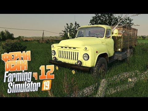 ГАЗон-лесовоз Дрова для Сидорыча - ч12 Farming Simulator 19