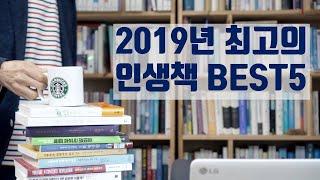 [책추천] 인생책 공개합니다. 2019년 최고의 인생책…