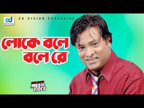 Loke Bole Bolere Ghor | Hasan Raja (2016)...