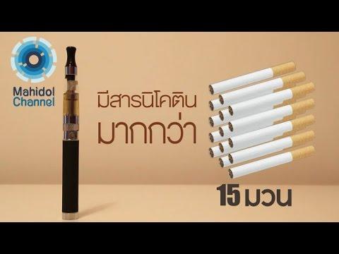 คลิป MU [by Mahidol] บุหรี่แปลงร่างไม่ได้ช่วยให้คุณเลิกบุหรี่