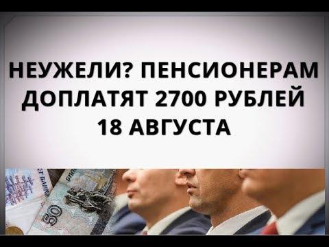 видео: Неужели? Пенсионерам доплатят 2700 рублей 18 августа
